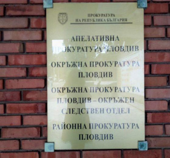 Прокуратурата в Пловдив