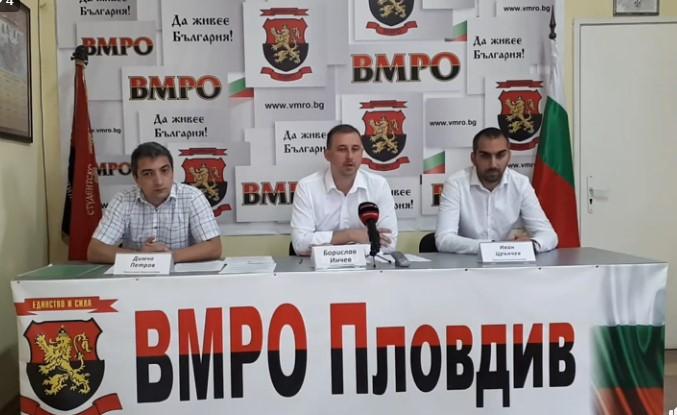 ВМРО Пловдив