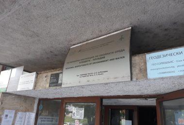 РИОСВ Пловдив