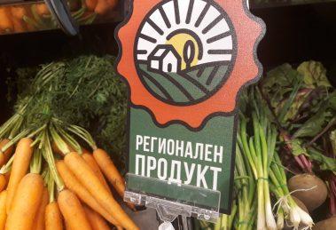 Място за регионална продукция