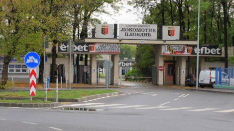 Стадионът на Локото