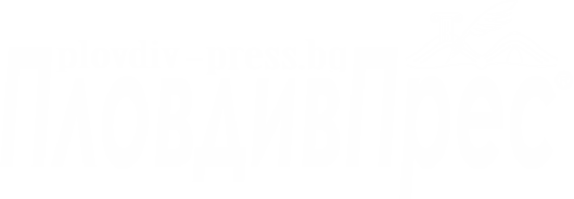 Пловдив Прес - Новини от Пловдив