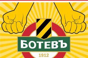 Свободен Ботев