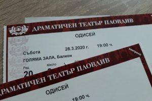 Билети за театър презаверяваме наесен
