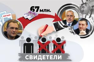 Новият колаж на Васил Божков