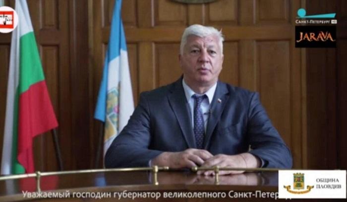 Кметът Здравко Димитров отправи онлайн поздрав към губернатора на побратимения на Пловдив Санкт Петербург - Александър Беглов