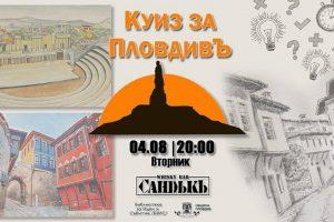 Куиз за Пловдив тази вечер в Капана