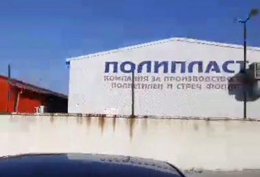 Фабриката за полиетиленово фолио на Мараджиев