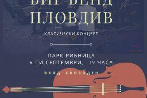 """Концерт на открито за 6 септември в парк """"Рибница"""""""