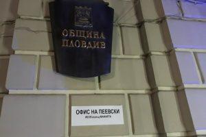 Надписите по сградата на Община Пловдив