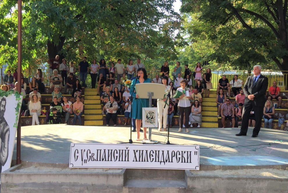 """Откриването на учебната година в СОУ """"Паисий Хилендарски""""."""