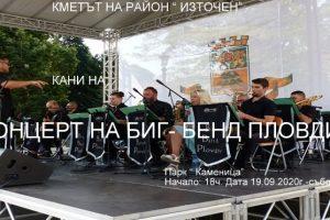 Концерт тази вечер в парк Каменица