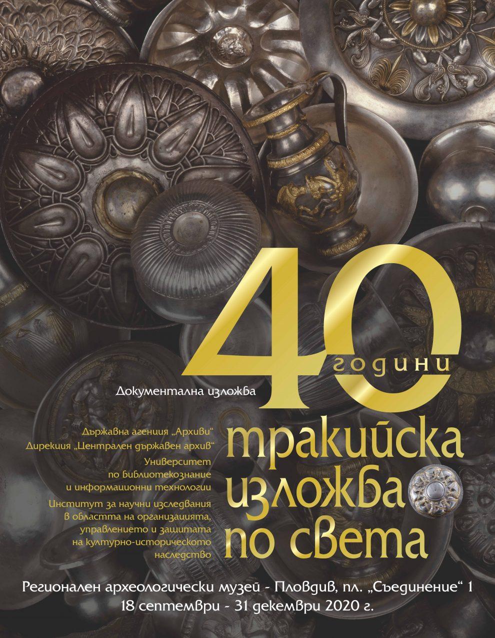 Изложба в Археологическия музей