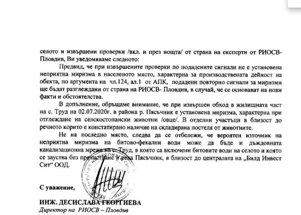 Писмото от РИОСВ