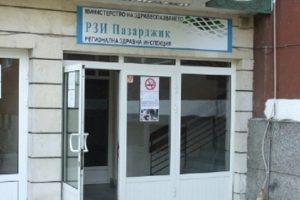 РЗИ Пазарджик