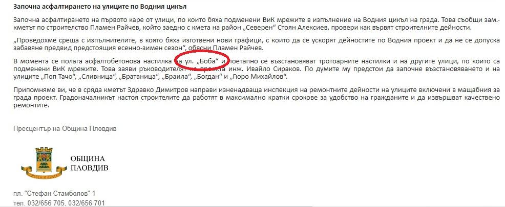 Така ги виждат нещата в пресцентъра на Община Пловдив.