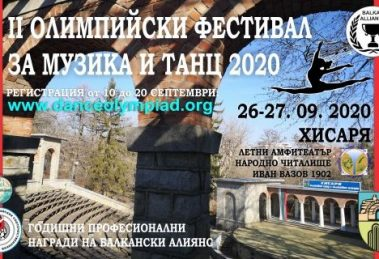 Фестивалът е на 26 и 27 септември