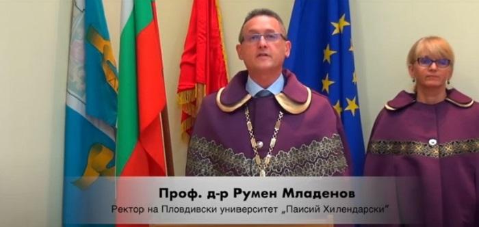 Проф. д-р Румен Младенов