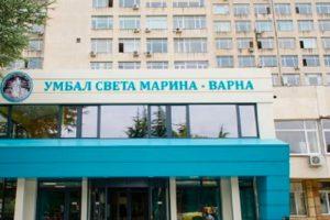 """Университетската болница """"Света Марина"""" във Варна"""