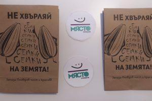 Пликчетата за семки