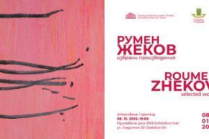 Поканата за изложбата на Румен Жеков