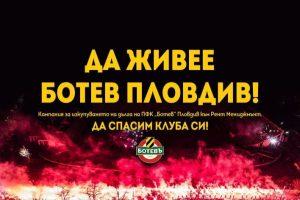 Кампанията в помощ на Ботев