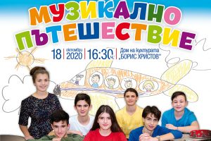 """Детски концерт """"Музикално пътешествие"""" в Пловдив"""