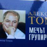 Александър Томов издаде знакови заглавия в Прехода