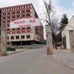 Болницата в Хасково