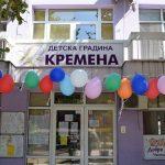 """ДГ """"Кремена"""""""