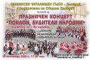 Концертът започва в 17.30 ч.