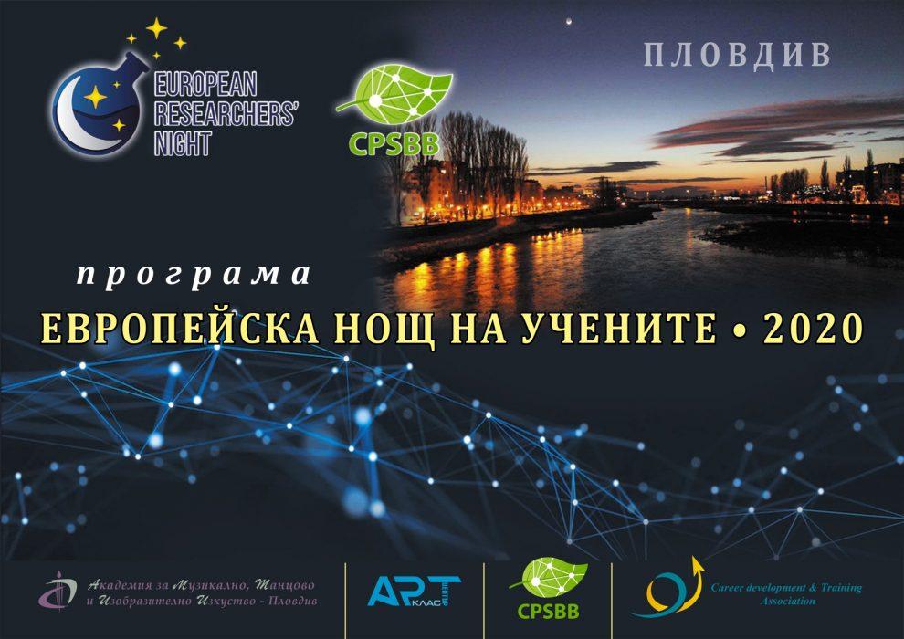 Европейската нощ на учените тази година ще е от 26 до 28 ноември.