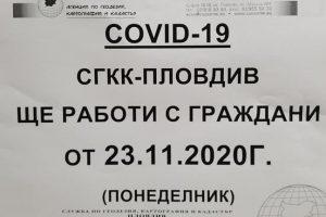 Табела в кадастъра в Пловдив