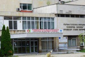Болницата в Стара Загора
