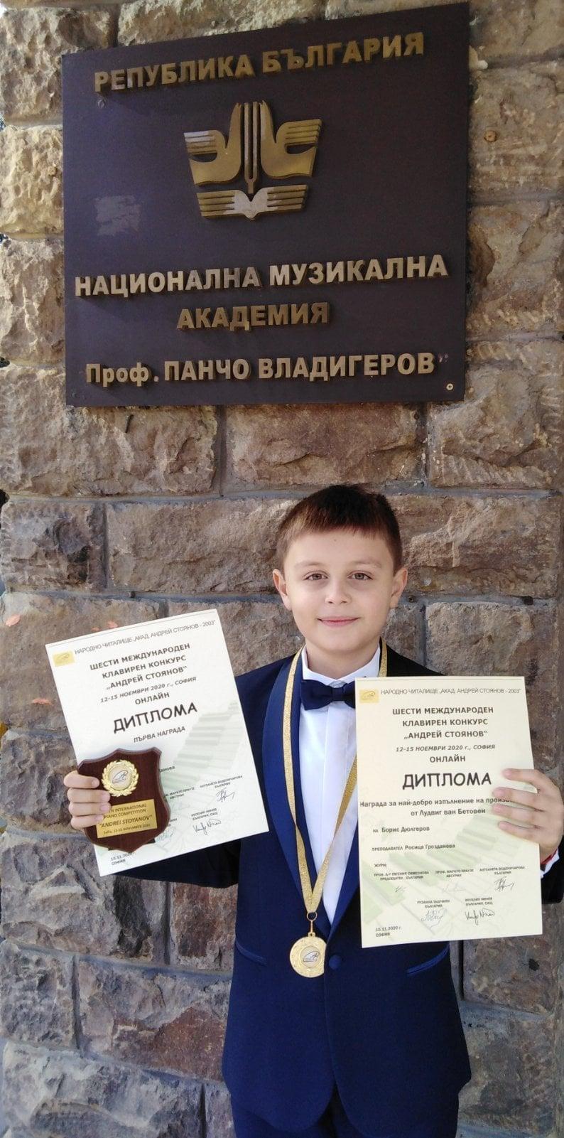 Талантливият Борис Дюлгеров