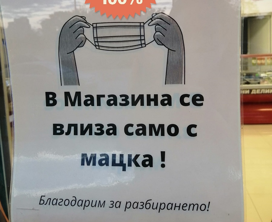 Табела в магазин