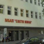 """МБАЛ """"Свети Мина"""""""