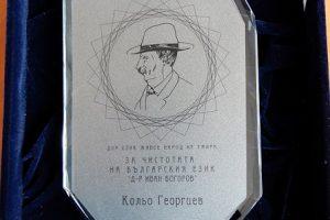 Наградата за чистота на българския език
