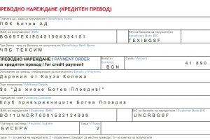 Платежното нареждане
