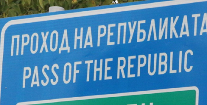 Проходът на републиката