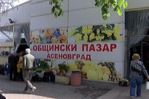 Пазарът в Асеновград е като нажежен кошер в момента