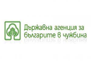 Агенцията за българите в чужбина