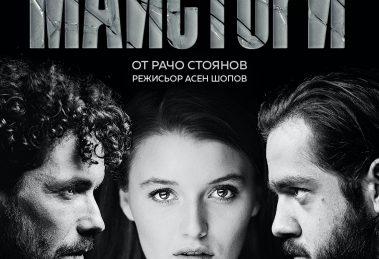 """Плакатът на спектатъла """"Майстори"""""""