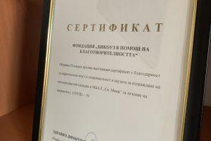 Сертификатът, с който беше отличена дарителската организация