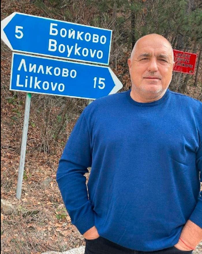 Бойко Борисов позира до табелата за Бойково