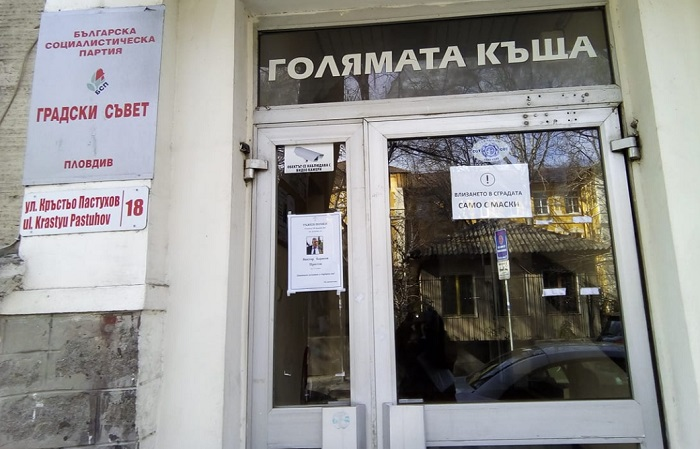 Централата на БСП в Пловдив, снимка:ПловдивПрес