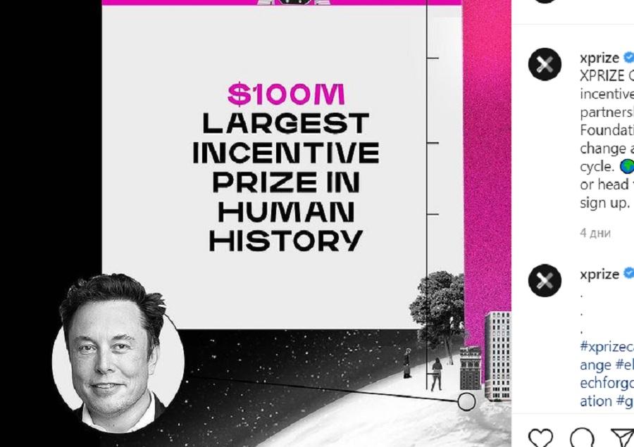 Илън Мъск дава $100 млн. награда за изобретение