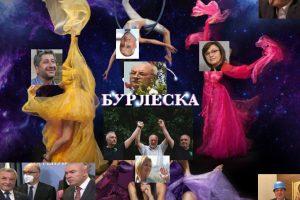 Политическа бурлеска Колаж: ПловдивПрес