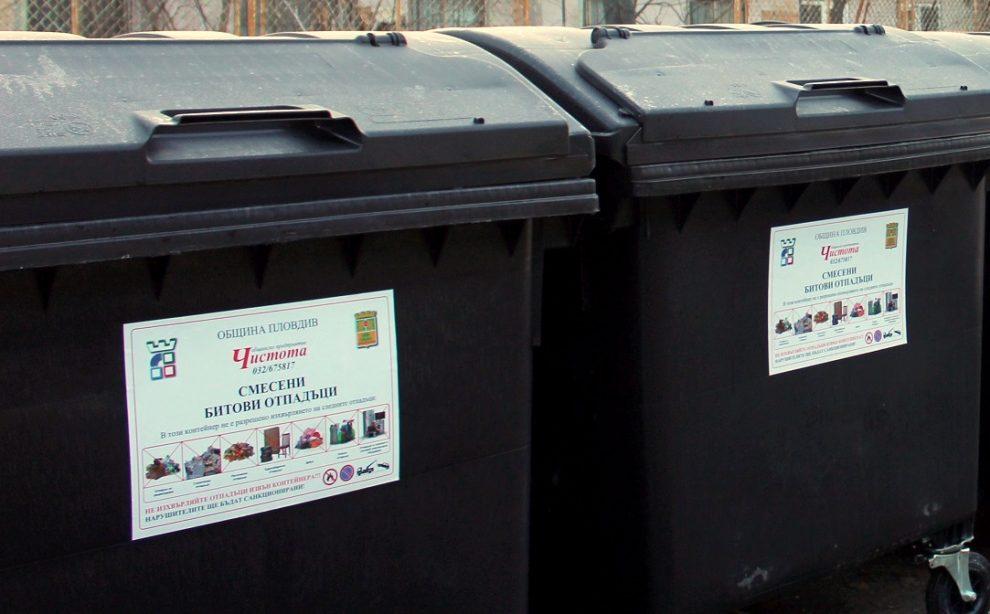 """От """"Чистота"""" призовават да се ползват контейнерите."""