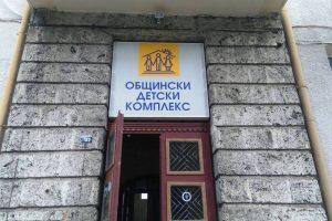 Общинският детски комплекс